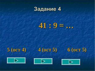41 : 9 = … 5 (ост 4) 4 (ост 5) 6 (ост 5)