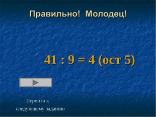 41 : 9 = 4 (ост 5) Перейти к следующему заданию