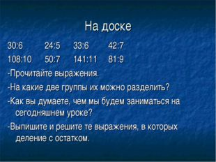 На доске 30:6 24:5 33:6 42:7 108:10 50:7 141:11 81:9 -Прочитайте выражения. -