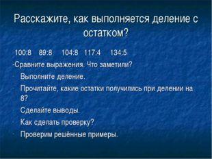 Расскажите, как выполняется деление с остатком? 100:8 89:8 104:8 117:4 134:5