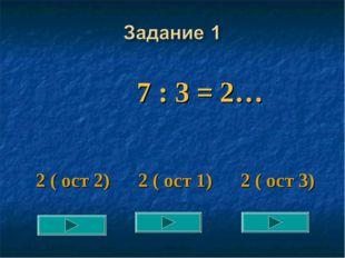 7 : 3 = 2… 2 ( ост 2) 2 ( ост 1) 2 ( ост 3)