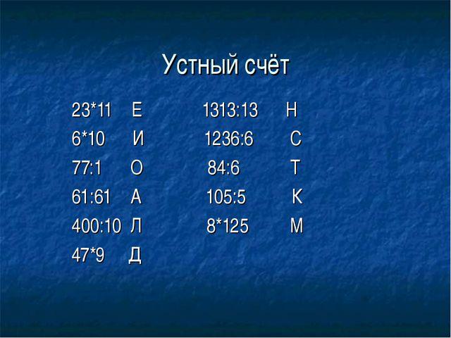 Устный счёт 23*11 Е 1313:13 Н 6*10 И 1236:6 С 77:1 О 84:6 Т 61:61 А 105:5 К 4...