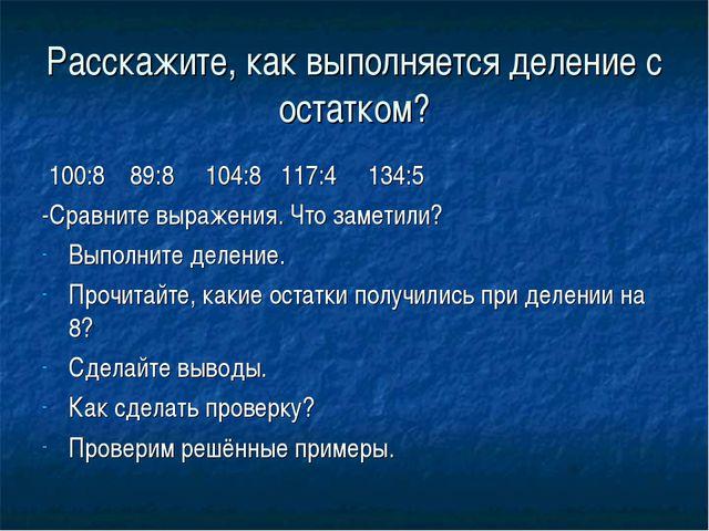 Расскажите, как выполняется деление с остатком? 100:8 89:8 104:8 117:4 134:5...