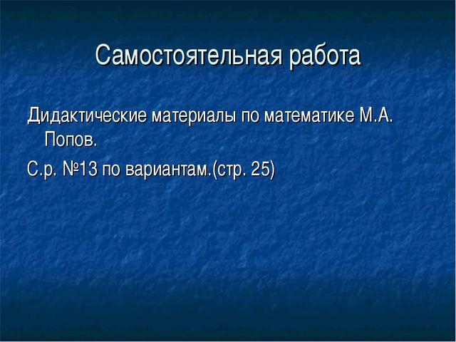 Самостоятельная работа Дидактические материалы по математике М.А. Попов. С.р....