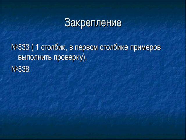 Закрепление №533 ( 1 столбик, в первом столбике примеров выполнить проверку)....