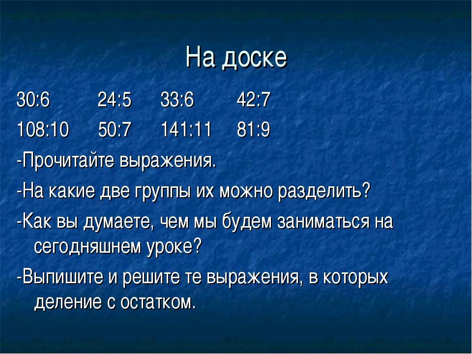 На доске 30:6 24:5 33:6 42:7 108:10 50:7 141:11 81:9 -Прочитайте выражения. -...