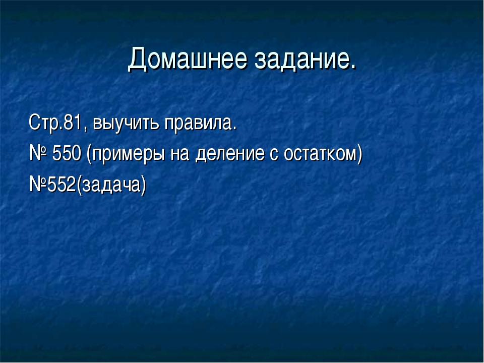 Домашнее задание. Стр.81, выучить правила. № 550 (примеры на деление с остатк...