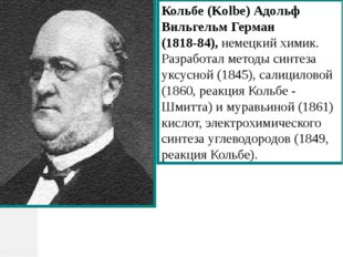 Кольбе (Kolbe) Адольф Вильгельм Герман (1818-84), немецкий химик. Разработал