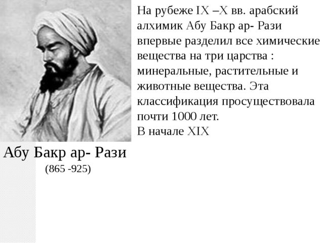 На рубеже IX –X вв. арабский алхимик Абу Бакр ар- Рази впервые разделил все х...