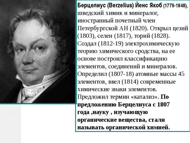 Берцелиус (Berzelius) Йенс Якоб (1779-1848), шведский химик и минералог, инос...