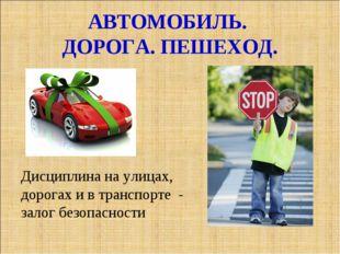 АВТОМОБИЛЬ. ДОРОГА. ПЕШЕХОД. Дисциплина на улицах, дорогах и в транспорте - з