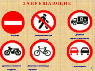 ВЪЕЗД ЗАПРЕЩЕН Движение пешеходов запрещено Движение грузовых автомобилей зап