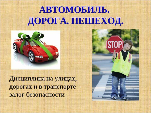 АВТОМОБИЛЬ. ДОРОГА. ПЕШЕХОД. Дисциплина на улицах, дорогах и в транспорте - з...