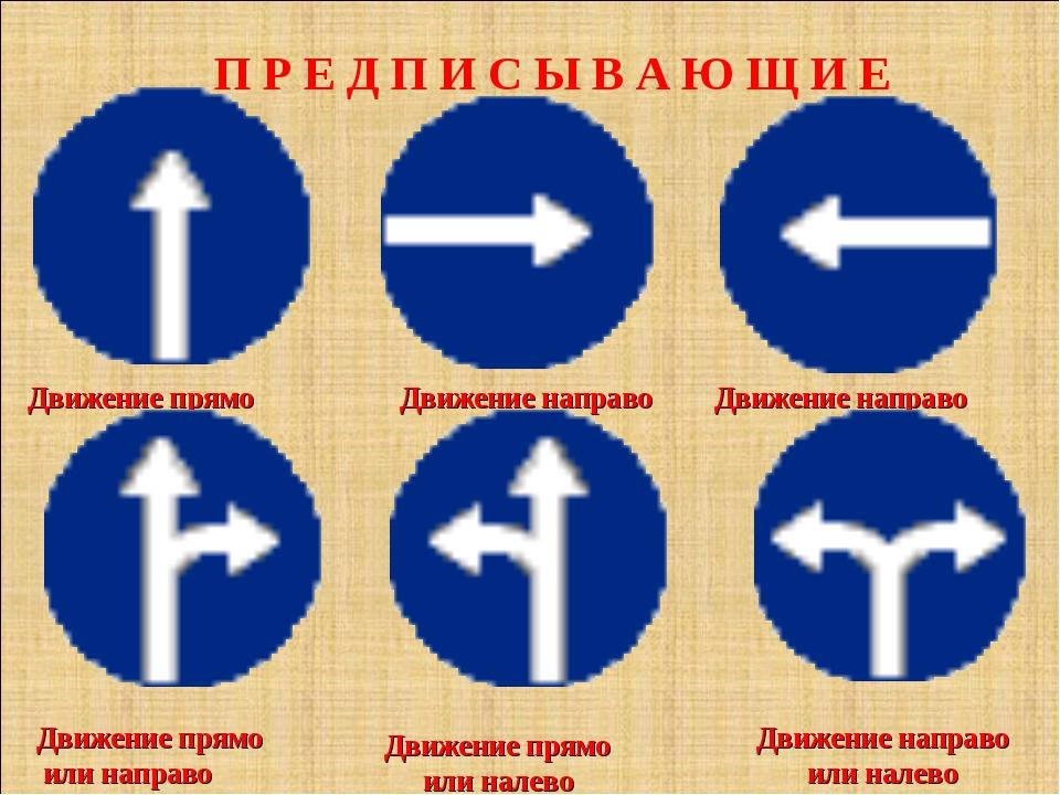 П Р Е Д П И С Ы В А Ю Щ И Е Движение прямо Движение направо Движение направо...