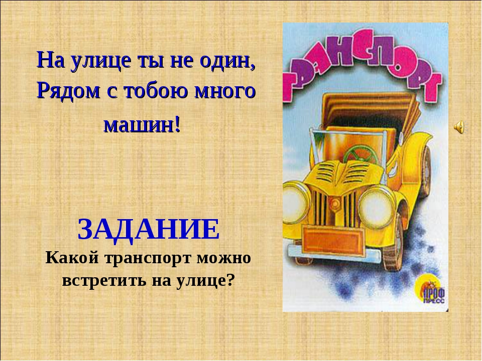 Рядом с тобою много машин! На улице ты не один, ЗАДАНИЕ Какой транспорт можно...