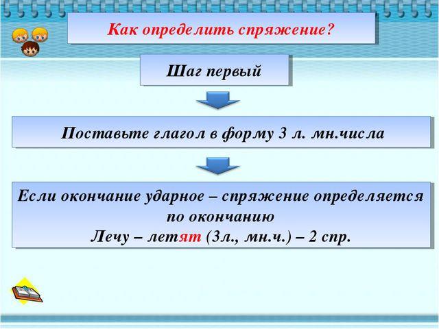 Как определить спряжение? Поставьте глагол в форму 3 л. мн.числа Если окончан...