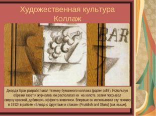 Художественная культура Коллаж Джордж Брак разрабатывал технику бумажного кол
