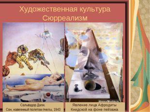 Художественная культура Сюрреализм Основное понятие сюрреализма, сюрреальност