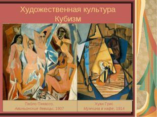 Художественная культура Кубизм Кубизм — особая форма примитивизма, акцентиров
