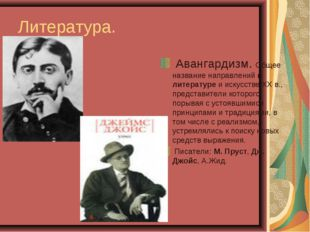 Литература. Авангардизм. Общее название направлений в литературе и искусстве