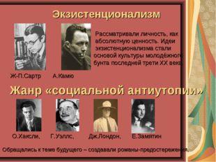 Экзистенционализм  Рассматривали личность, как  абсолютную ценность