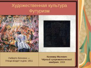 Художественная культура Футуризм Футуризм — стиль, зародившийся в начале века