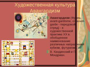 Художественная культура Авангардизм Авангардизм (Франц. avant-gardisme, от av