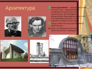 Архитектура Конструктивизм —авангардистский метод (стиль, направление) в изоб