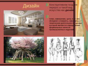 Дизайн Конструктивизм позднее перерос в такой вид искусства как дизайн. Диз