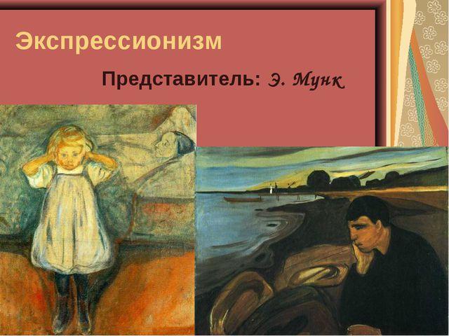 Экспрессионизм Представитель: Э. Мунк