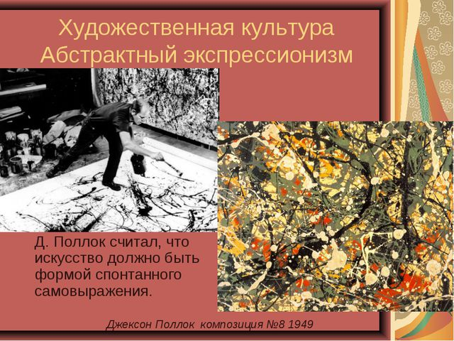 Художественная культура Абстрактный экспрессионизм Д. Поллок считал, что иск...