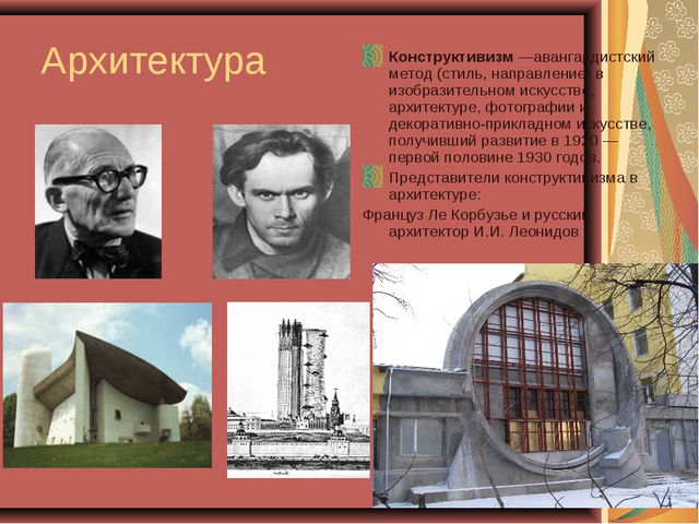 Архитектура Конструктивизм —авангардистский метод (стиль, направление) в изоб...