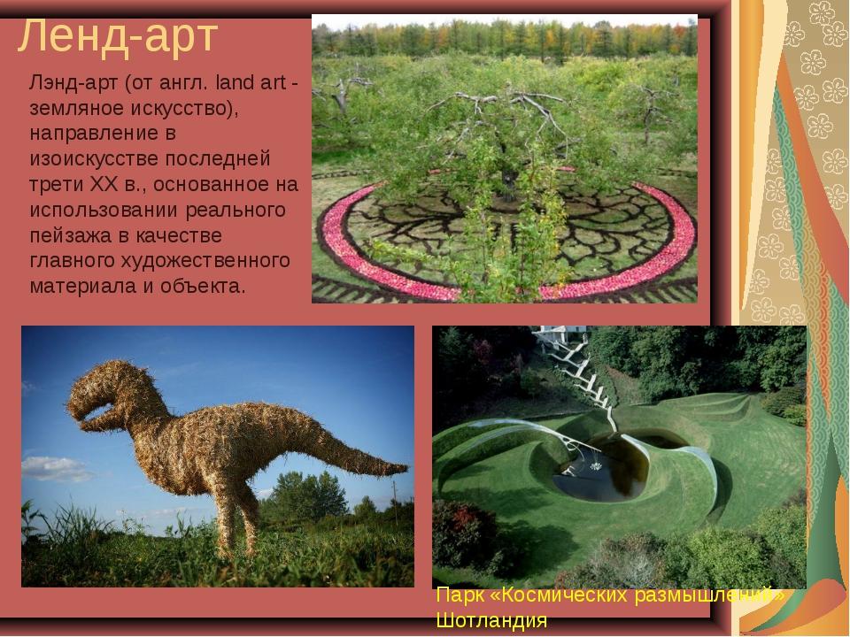 Ленд-арт Лэнд-арт (от англ. land art - земляное искусство), направление в изо...