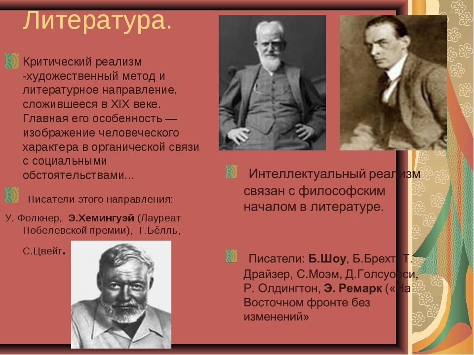 Литература. Критический реализм -художественный метод и литературное направле...