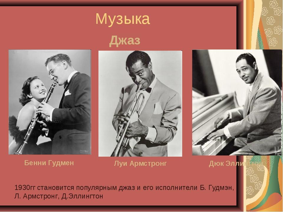 Музыка Джаз Бенни Гудмен Луи Армстронг Дюк Эллингтон 1930гг становится популя...