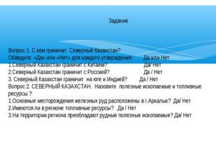 Вопрос 1. С кем граничит Северный Казахстан? Обведите «Да» или «Нет» для кажд