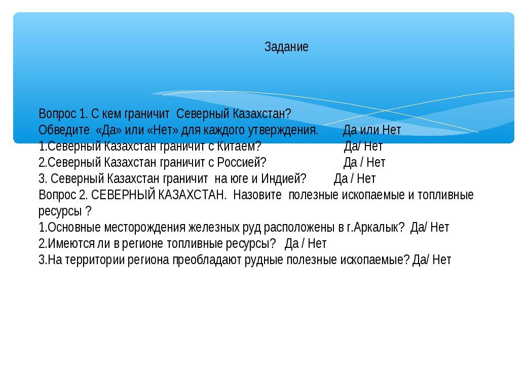 Вопрос 1. С кем граничит Северный Казахстан? Обведите «Да» или «Нет» для кажд...