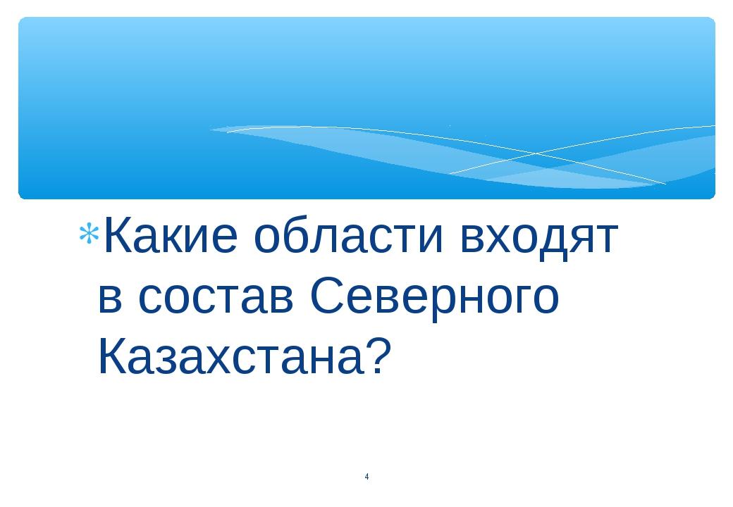 Какие области входят в состав Северного Казахстана? *
