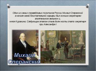 Один из самых справедливых политиков России Михаил Сперанский в начале своей