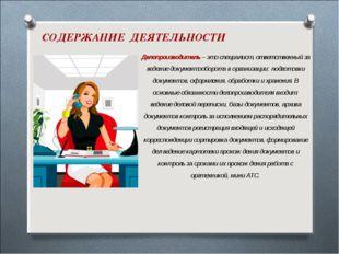 Делопроизводитель – это специалист, ответственный за ведение документооборота