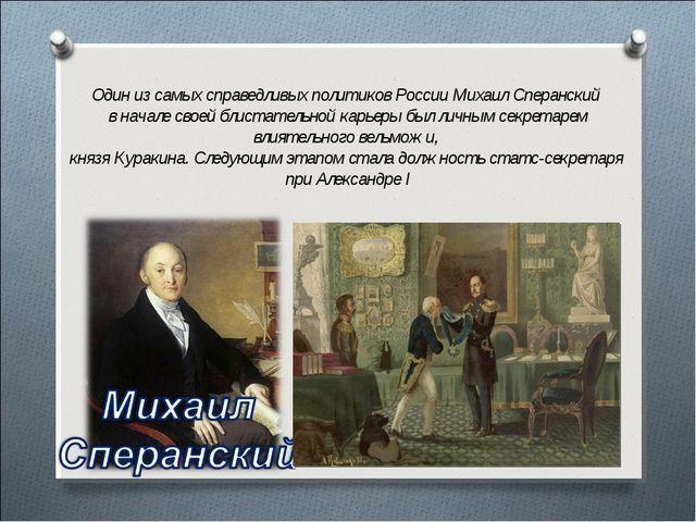 Один из самых справедливых политиков России Михаил Сперанский в начале своей...
