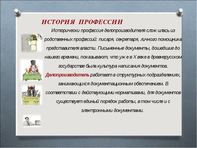 Исторически профессия делопроизводителя сложилась из родственных профессий: п...