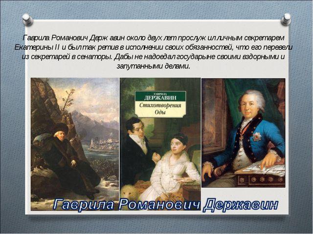 Гаврила Романович Державин около двух лет прослужил личным секретарем Екатери...