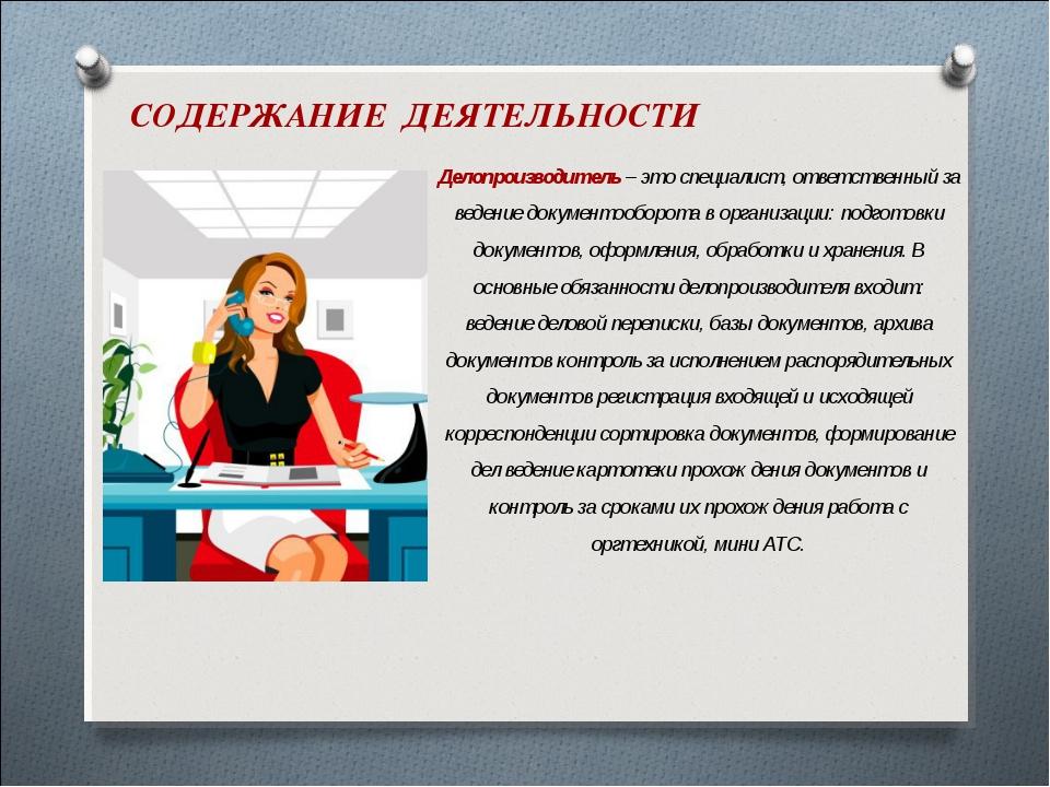 Делопроизводитель – это специалист, ответственный за ведение документооборота...