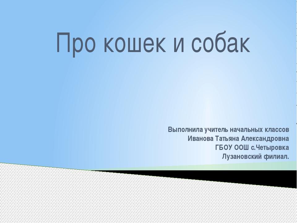 Выполнила учитель начальных классов Иванова Татьяна Александровна ГБОУ ООШ с....