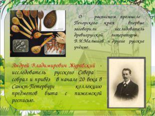 О расписном промысле Печорского края впервые заговорили исследователь древне