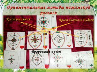 Орнаментальные мотивы пижемской росписи * http://aida.ucoz.ru * Крест распяти