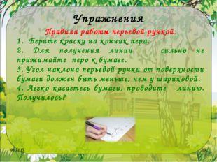 Упражнения * * Правила работы перьевой ручкой: 1. Берите краску на кончик пер
