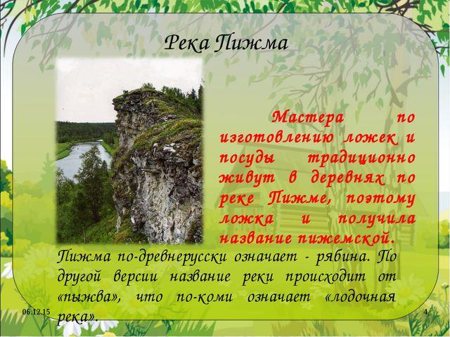 Река Пижма Мастера по изготовлению ложек и посуды традиционно живут в деревня...