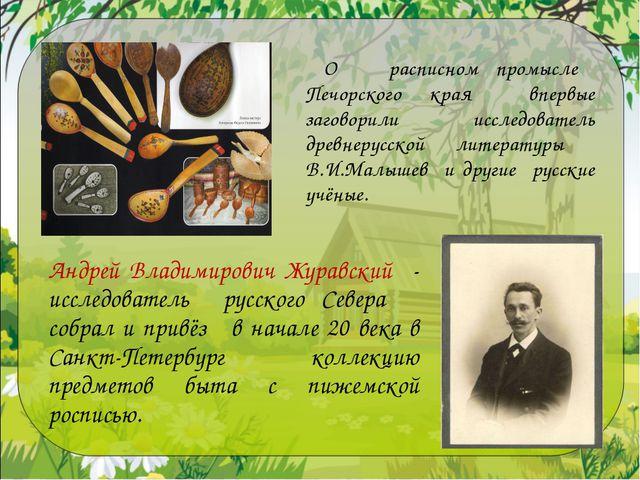 О расписном промысле Печорского края впервые заговорили исследователь древне...